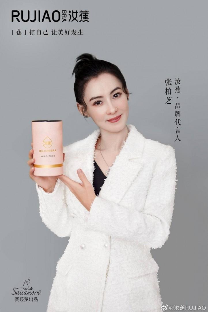 张柏芝 x 汝蕉