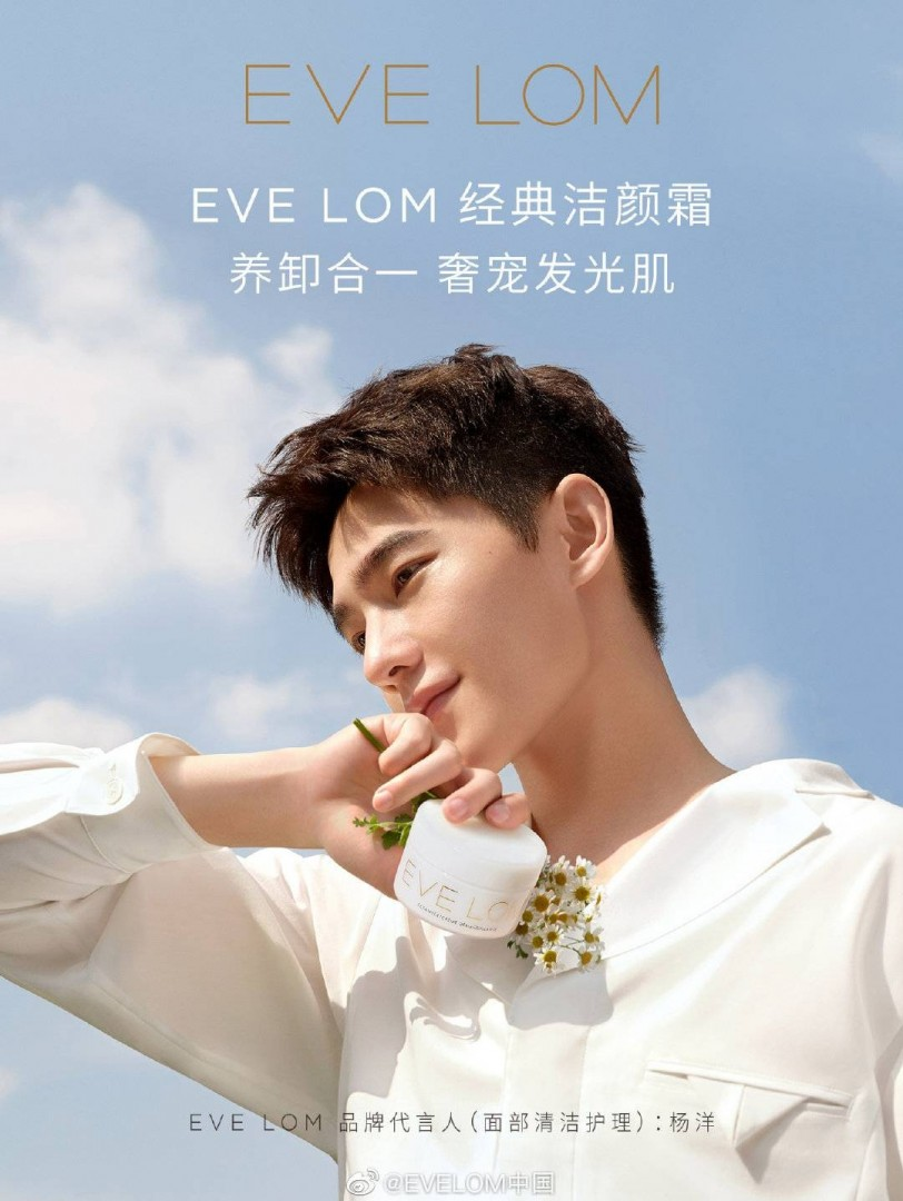 杨洋 x EVE LOM