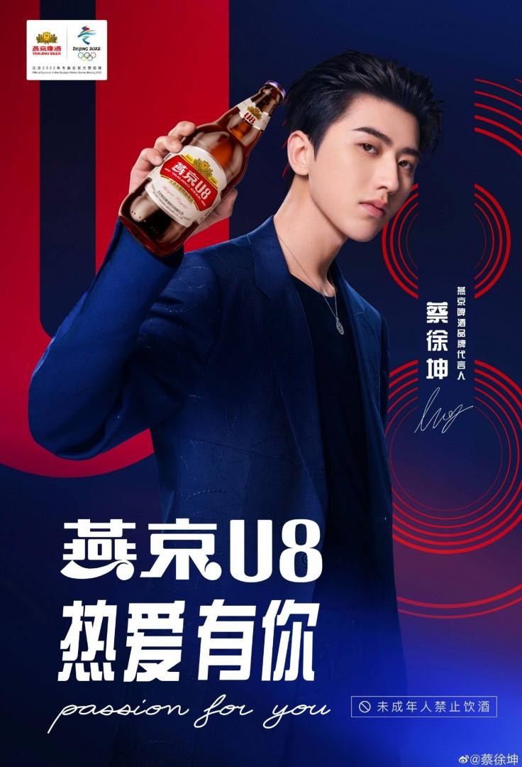 蔡徐坤 x 燕京啤酒