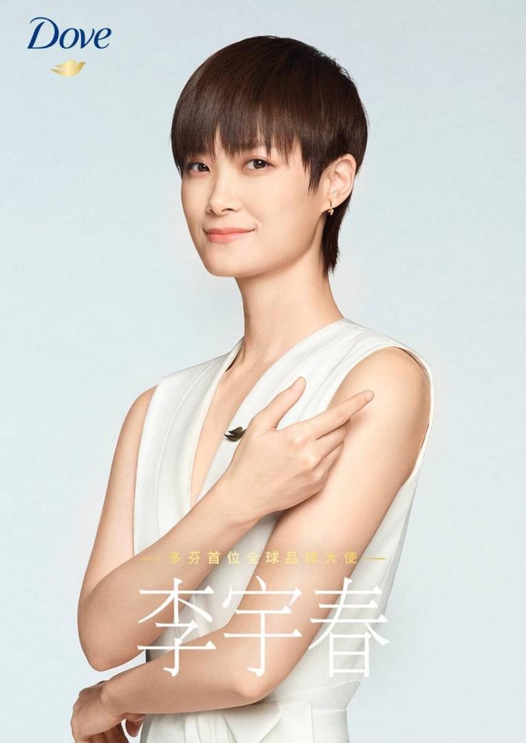 李宇春 x 多芬:全球品牌大使