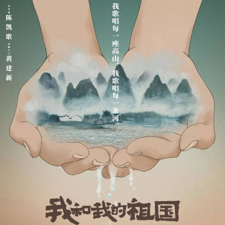 葛优、黄渤献映《我和我的祖国》:与祖国同呼吸、共命运